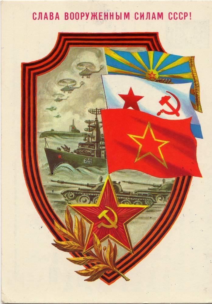 С 23 февраля советская открытка 3