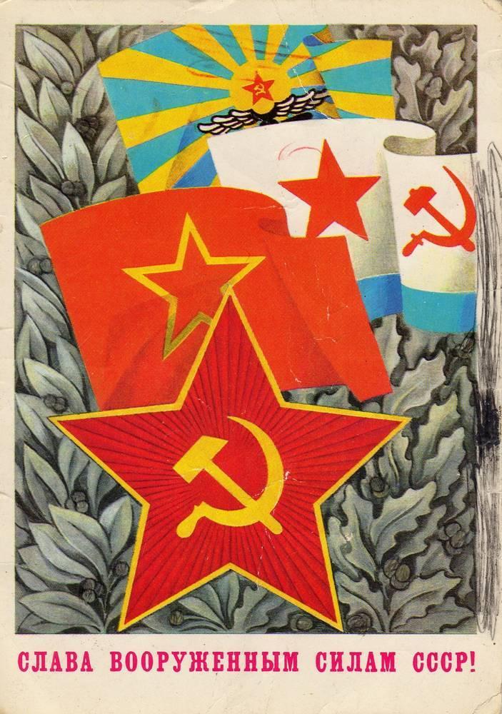 С 23 февраля советская открытка 13