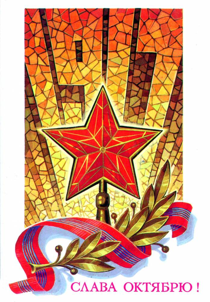 С праздником 7 ноября, советская открытка. Художник Л. Кузнецов. 1981