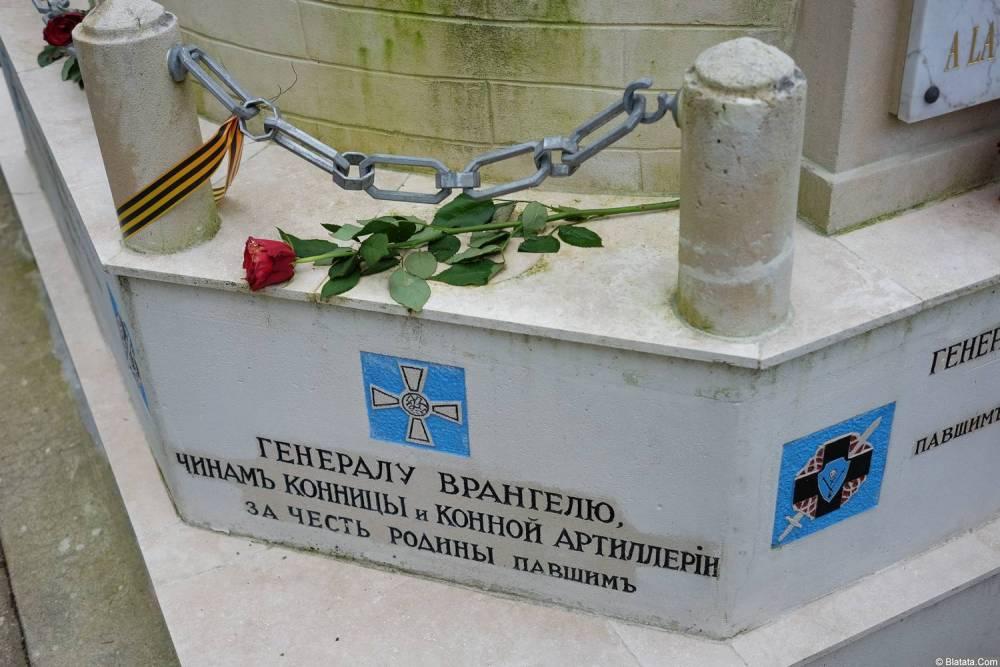 Кенотаф генералу Врангелю на кладбище Сент-Женевьев-де-Буа