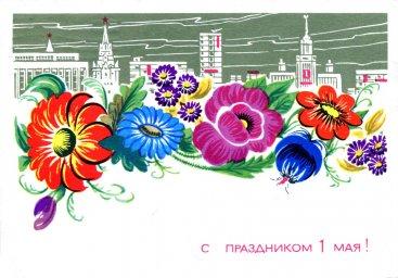 С праздником 1 мая, советская открытка. Художник Лесегри. Москва и цветы. 1966. Отпечатано в Минсвязи.