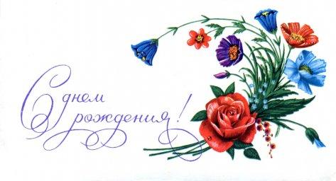 С днем рождения, советская открытка. Букет цветов