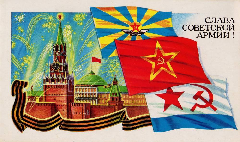 С 23 февраля советская открытка 5