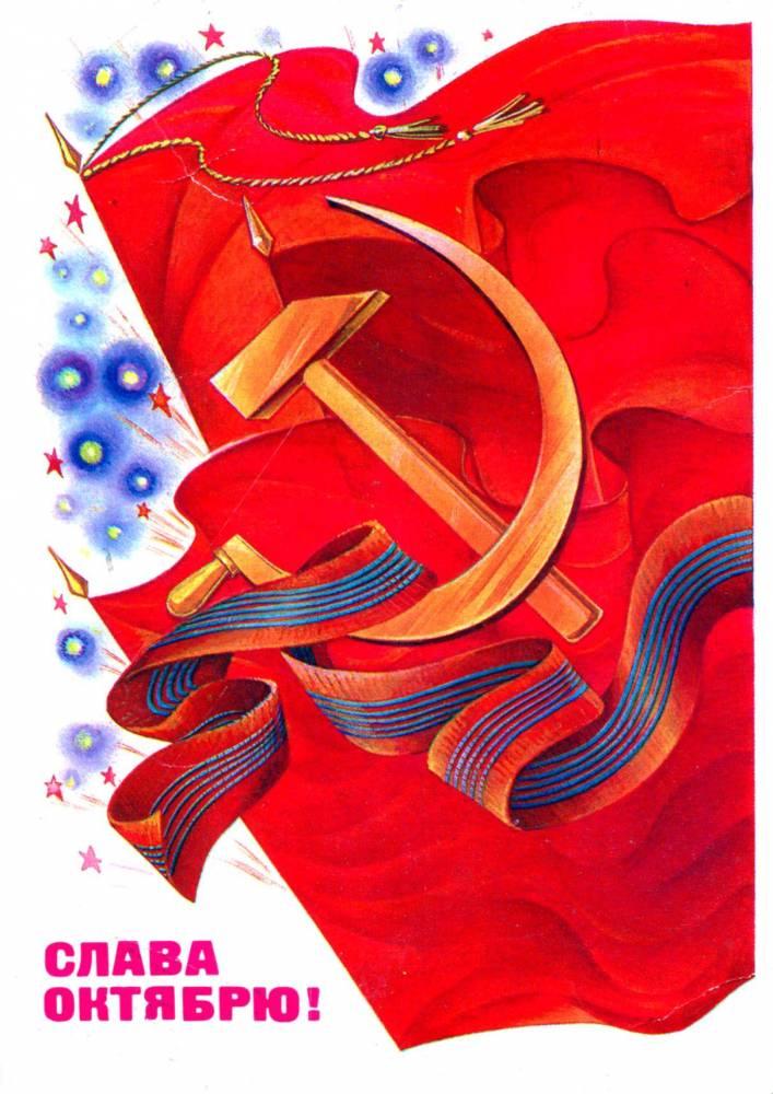 С праздником 7 ноября, советская открытка. Художник В. Горчаков