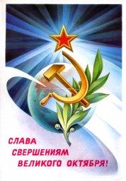 С праздником 7 ноября, советская открытка. Художник С. Горлищев