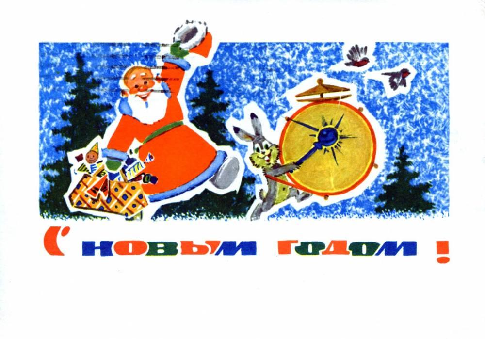 С Новым годом, советская открытка. Художник В. Зарубин. Заяц с барабаном и дед Мороз