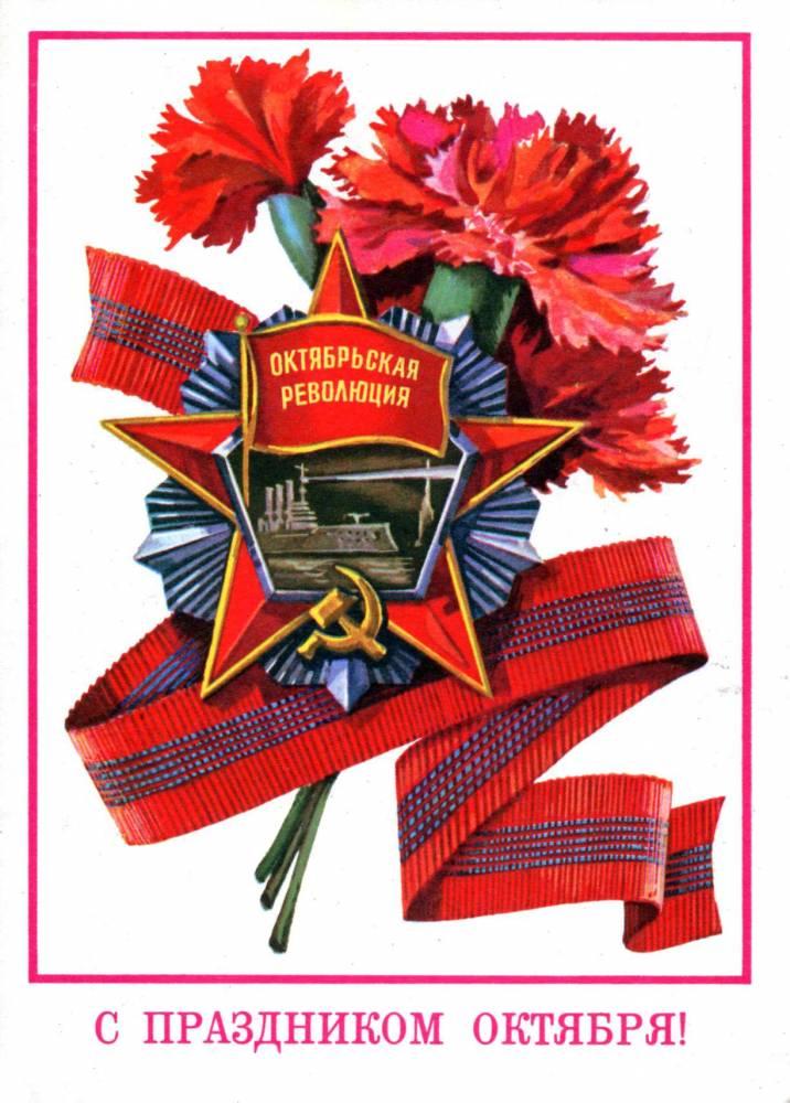 С праздником 7 ноября, советская открытка. Художник Т. Панченко. 1977